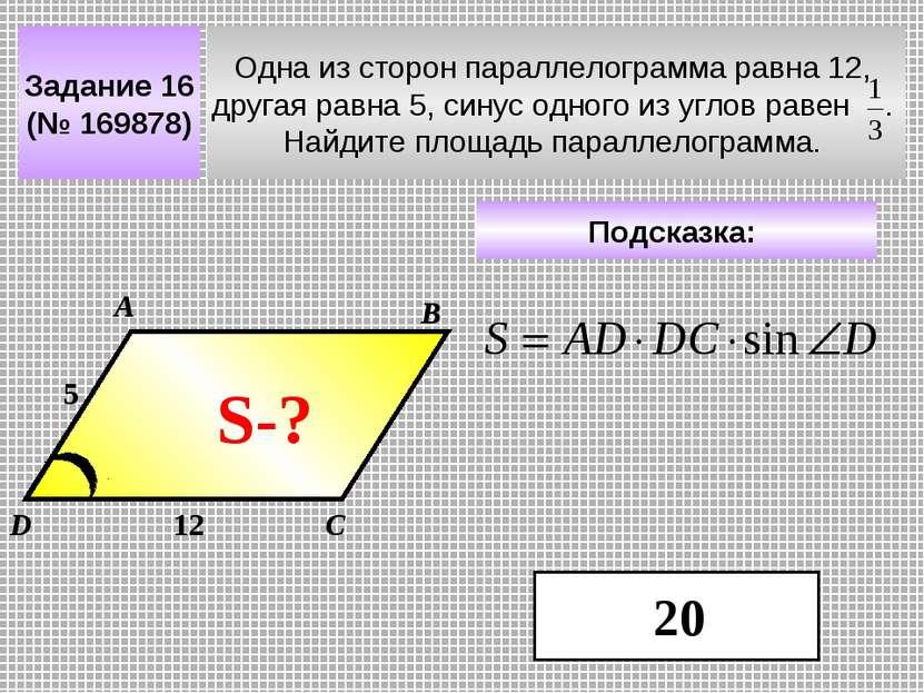 Задание 16 (№ 169878) Одна из сторон параллелограмма равна 12, другая равна 5...