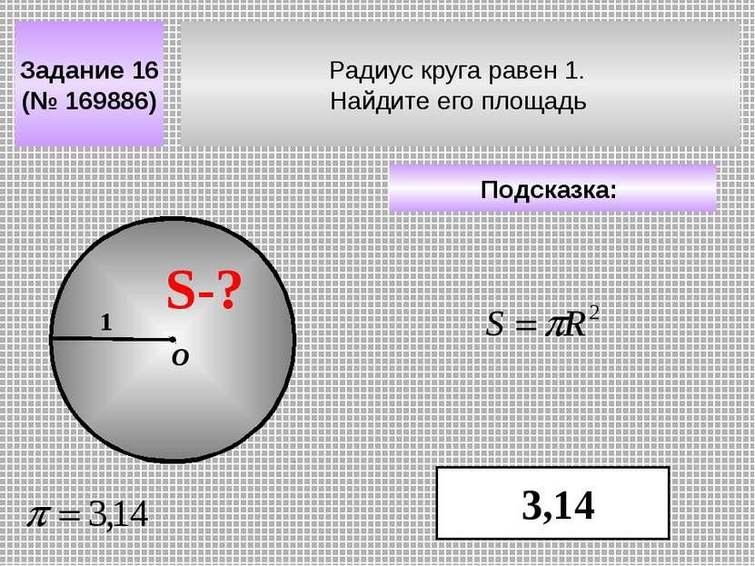 Радиус круга равен 1. Найдите его площадь Задание 16 (№ 169886) Подсказка: 3,...