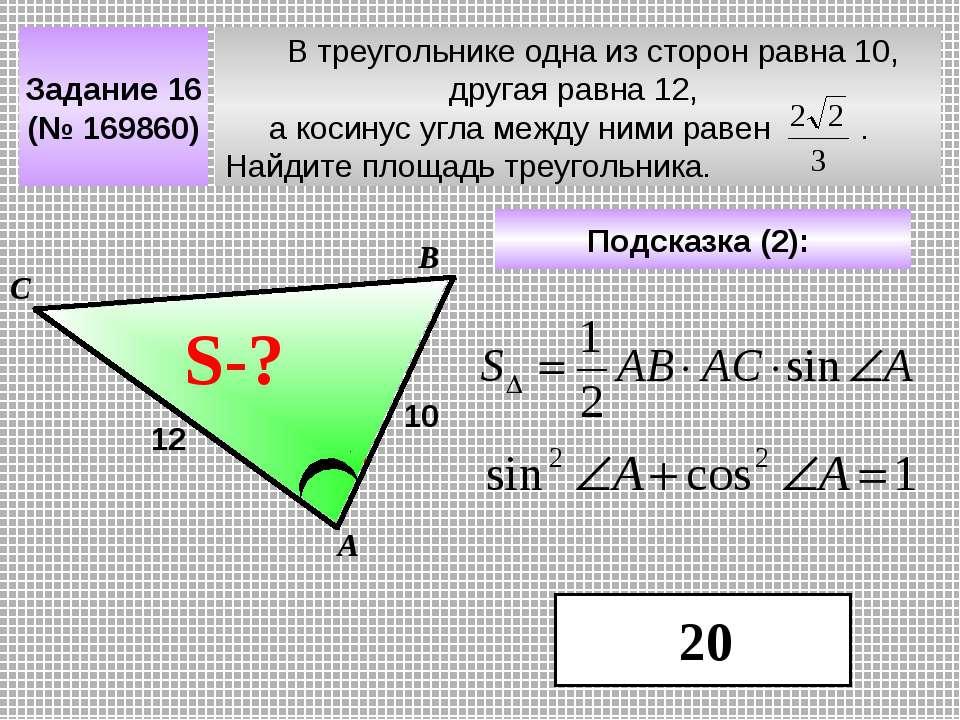 В треугольнике одна из сторон равна 10, другая равна 12, а косинус угла между...