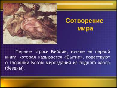 Сотворение мира Первые строки Библии, точнее её первой книги, которая называе...