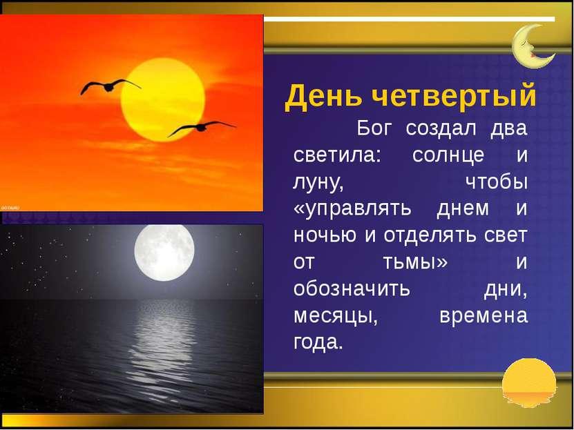 Бог создал два светила: солнце и луну, чтобы «управлять днем и ночью и отделя...