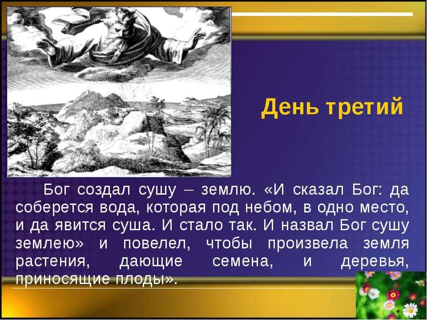 День третий Бог создал сушу – землю. «И сказал Бог: да соберется вода, котора...