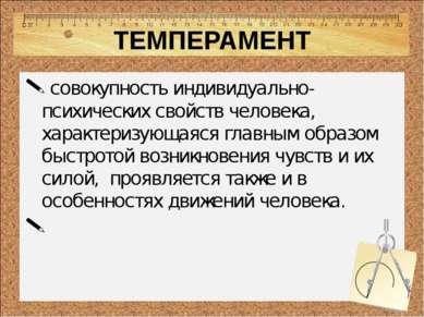 ТЕМПЕРАМЕНТ совокупность индивидуально-психических свойств человека, характер...