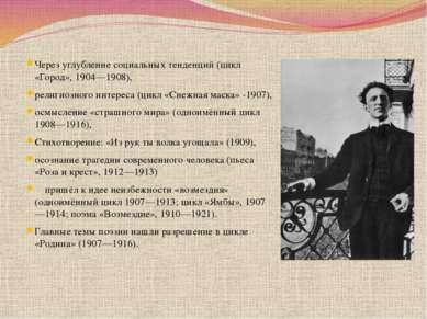Через углубление социальных тенденций (цикл «Город», 1904—1908), религиозного...