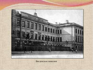 Введенская гимназия