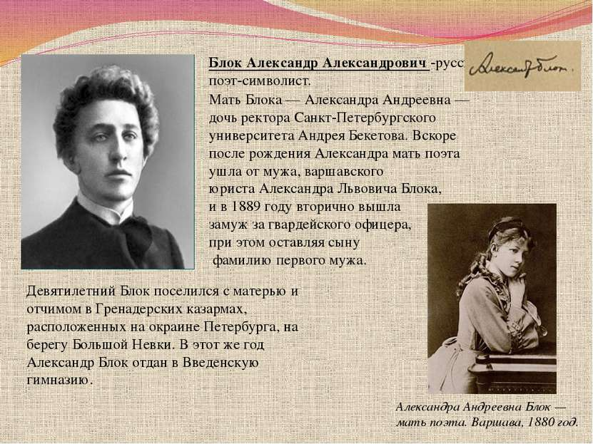 БлокАлександр Александрович -русский поэт-символист. Александра Андреевна Бл...
