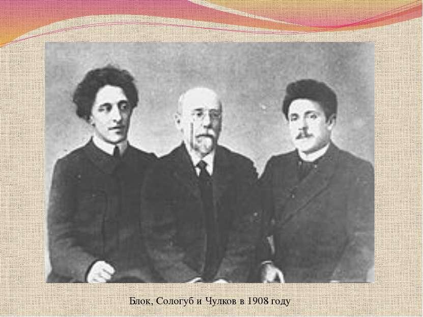 Блок,СологубиЧулковв 1908 году