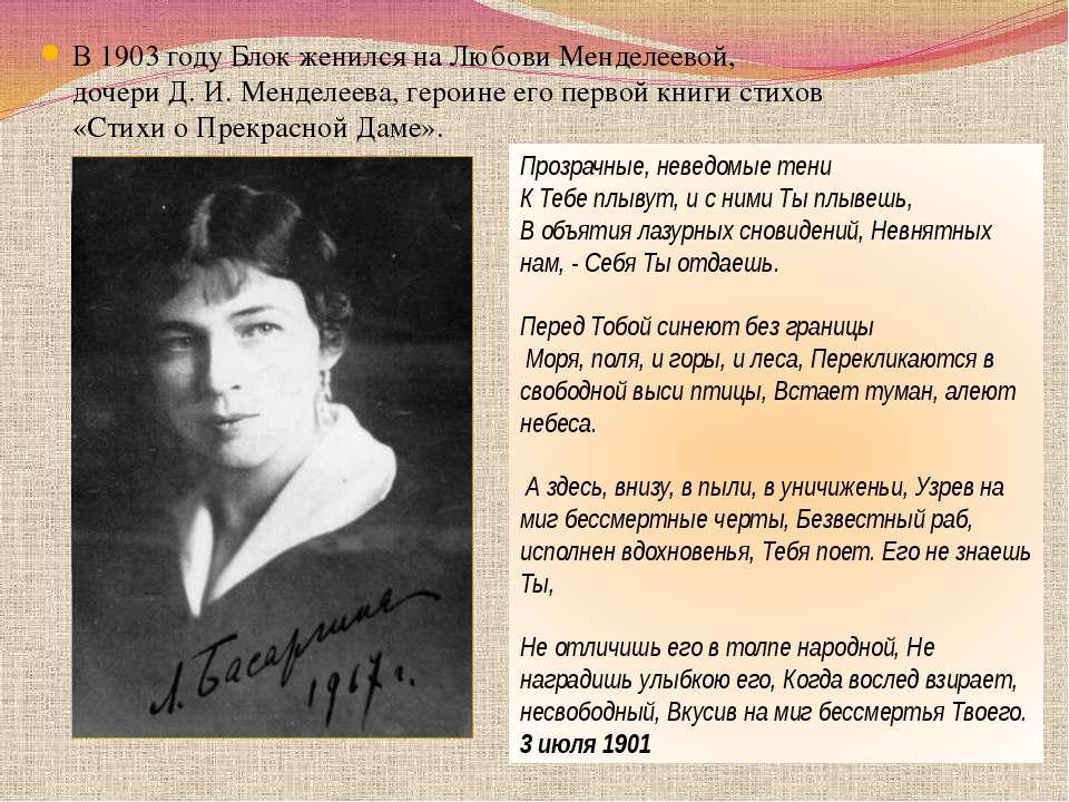 В1903 годуБлок женился наЛюбови Менделеевой, дочериД.И.Менделеева, геро...