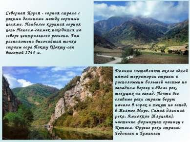 Северная Корея - горная страна с узкими долинами между горными цепями. Наибол...