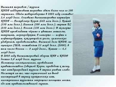 Внешняя торговля / туризм КНДР поддерживает торговые связи более чем со 100 с...
