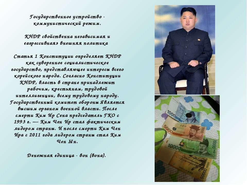 Государственное устройство - коммунистический режим. КНДР свойственна независ...