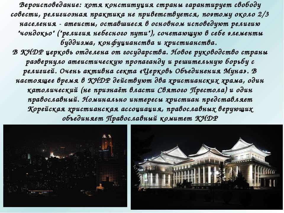 Вероисповедание: хотя конституция страны гарантирует свободу совести, религио...