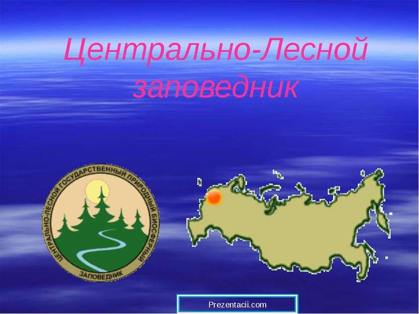 Центрально-Лесной заповедник Prezentacii.com