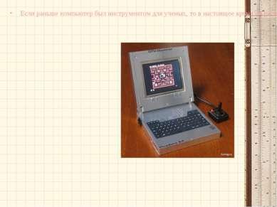 Если раньше компьютер был инструментом для ученых, то в настоящее время он ра...