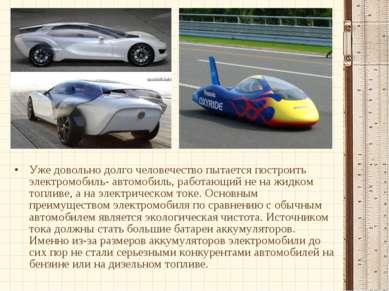 Уже довольно долго человечество пытается построить электромобиль- автомобиль,...