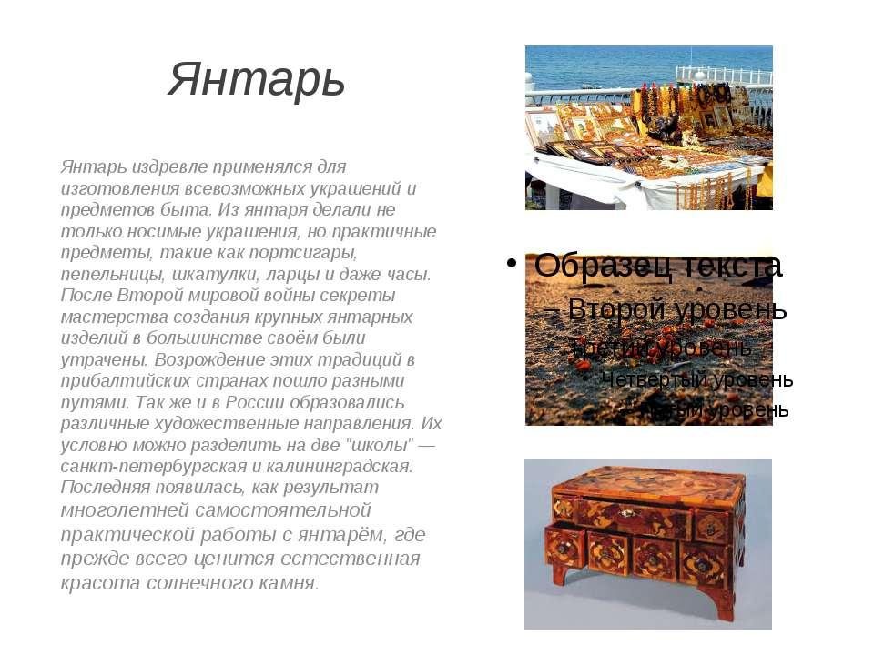 Янтарь Янтарь издревле применялся для изготовления всевозможных украшений и п...