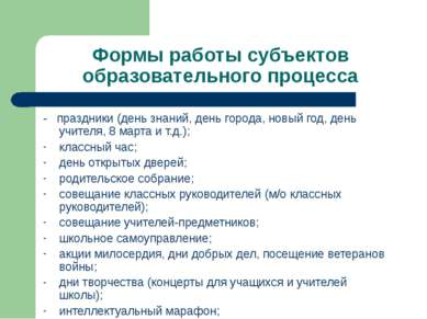 Формы работы субъектов образовательного процесса - праздники (день знаний, де...