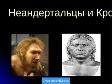 Неандертальцы и Кроманьонцы