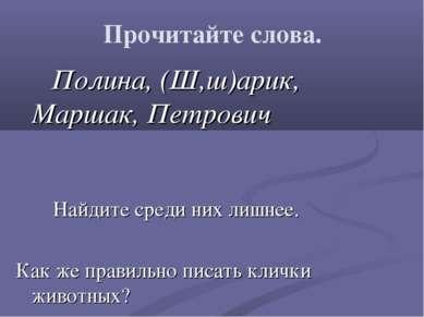 Полина, (Ш,ш)арик, Маршак, Петрович Найдите среди них лишнее. Как же правильн...