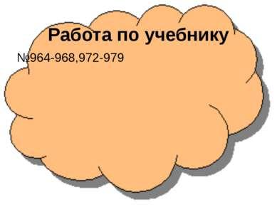 Работа по учебнику №964-968,972-979