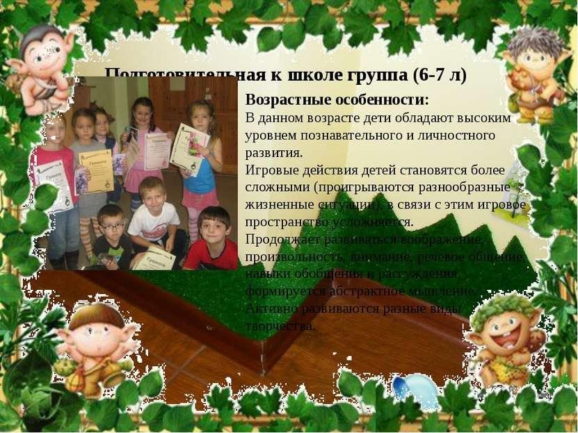Подготовительная к школе группа (6-7 л) Возрастные особенности: В данном возр...