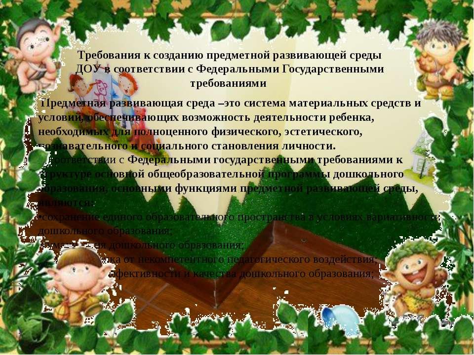 Требования к созданию предметной развивающей среды ДОУ в соответствии с Федер...
