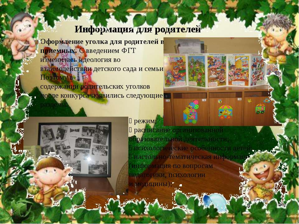 Информация для родителей Оформление уголка для родителей в приемных. С введен...