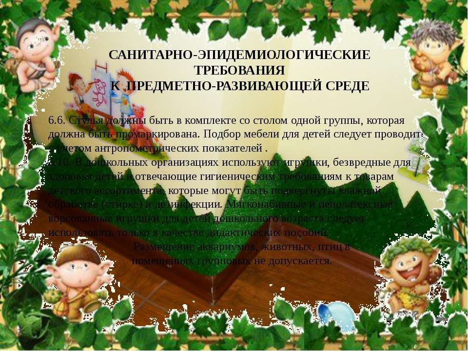САНИТАРНО-ЭПИДЕМИОЛОГИЧЕСКИЕ ТРЕБОВАНИЯ К ПРЕДМЕТНО-РАЗВИВАЮЩЕЙ СРЕДЕ 6.6. Ст...