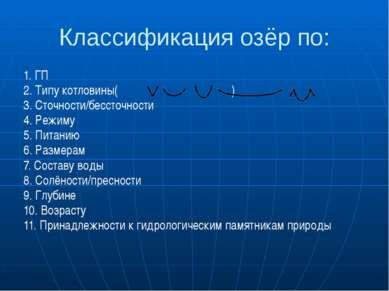 Классификация озёр по: 1. ГП 2. Типу котловины( ) 3. Сточности/бессточности 4...