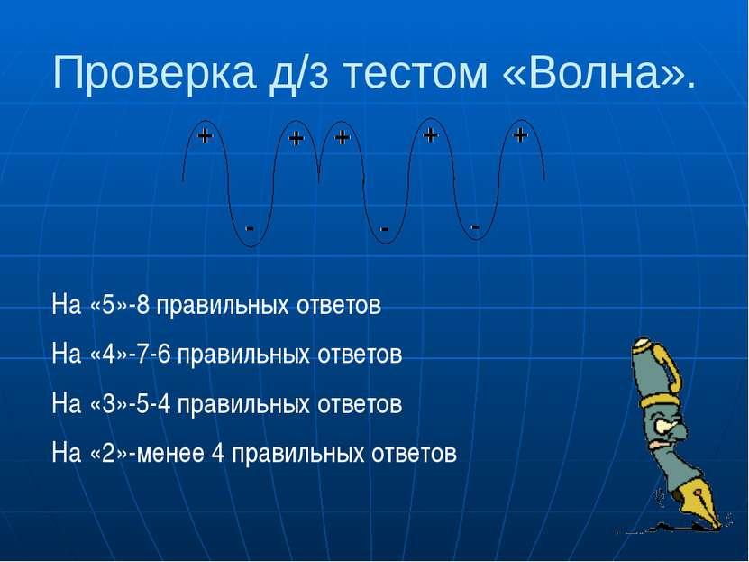 Проверка д/з тестом «Волна». На «5»-8 правильных ответов На «4»-7-6 правильны...