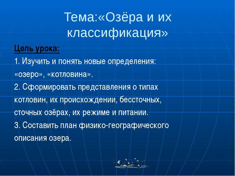 Тема:«Озёра и их классификация» Цель урока: 1. Изучить и понять новые определ...