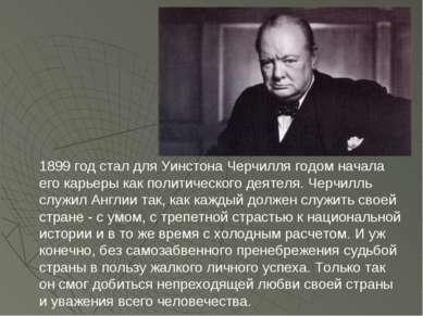 1899 год стал для Уинстона Черчилля годом начала его карьеры как политическог...