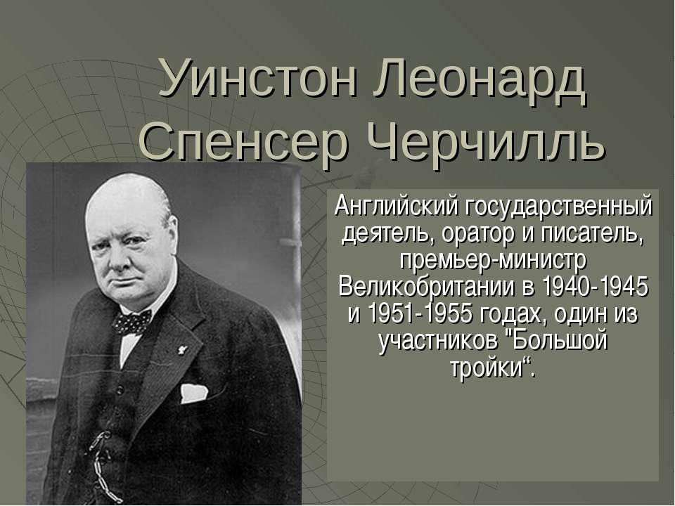 Уинстон Леонард Спенсер Черчилль Английский государственный деятель, оратор и...