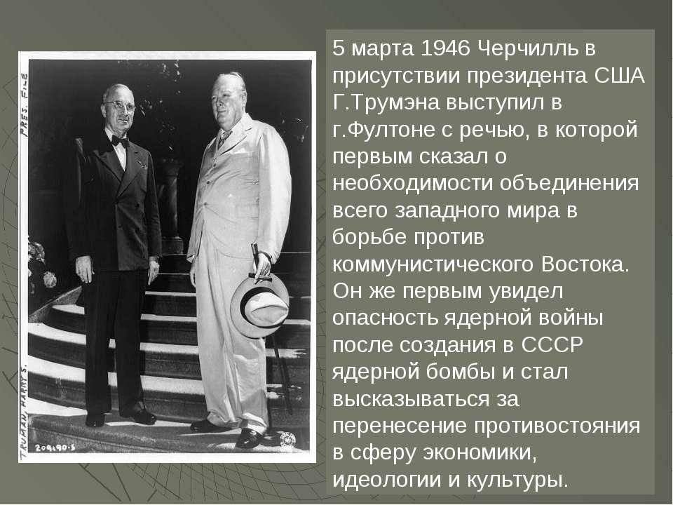 5 марта 1946 Черчилль в присутствии президента США Г.Трумэна выступил в г.Фул...