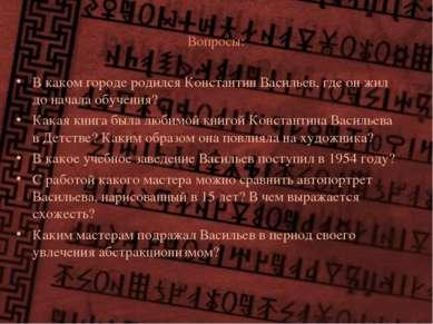Вопросы: В каком городе родился Константин Васильев, где он жил до начала обу...