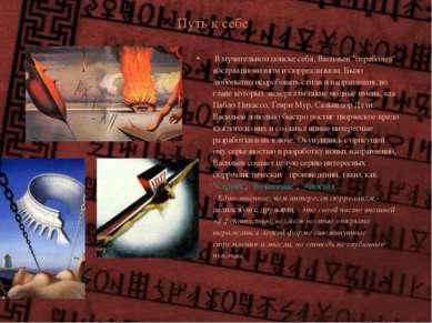 """Путь к себе В мучительном поиске себя, Васильев """"переболел"""" абстракционизмом..."""