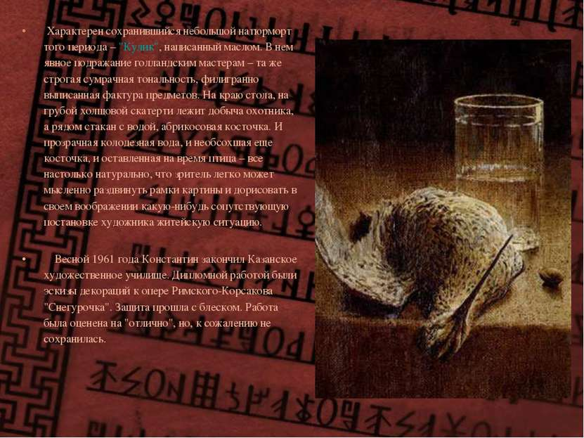 "Характерен сохранившийся небольшой натюрморт того периода – ""Кулик"", написан..."