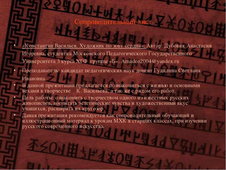Сопроводительный лист «Константин Васильев. Художник по зову сердца». Автор: ...