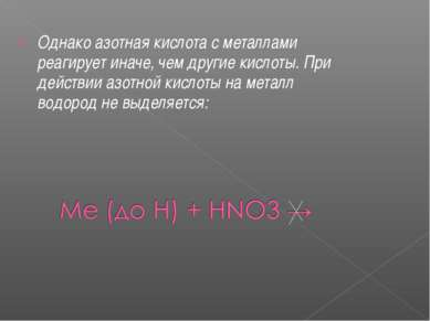 Однако азотная кислота с металлами реагирует иначе, чем другие кислоты. При д...