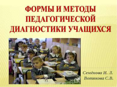 Семёнова И. Л. Вотякова С.В.
