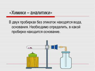 «Химики – аналитики» В двух пробирках без этикеток находятся вода, основания....