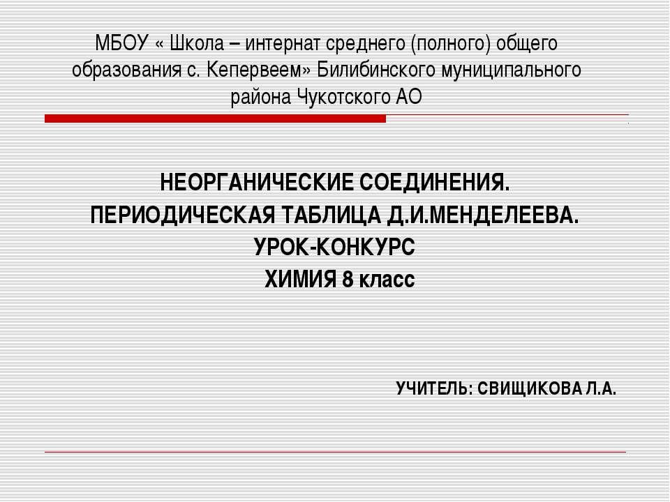 МБОУ « Школа – интернат среднего (полного) общего образования с. Кепервеем» Б...