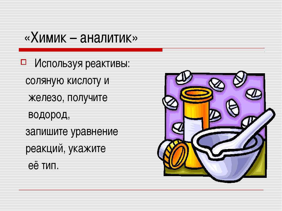 «Химик – аналитик» Используя реактивы: соляную кислоту и железо, получите вод...