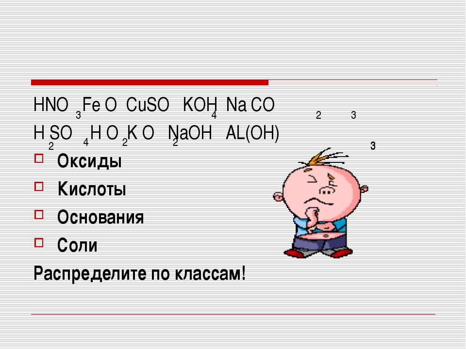 HNO Fe O CuSO KOH Na CO H SO H O K O NaOH AL(OH) Оксиды Кислоты Основания Сол...