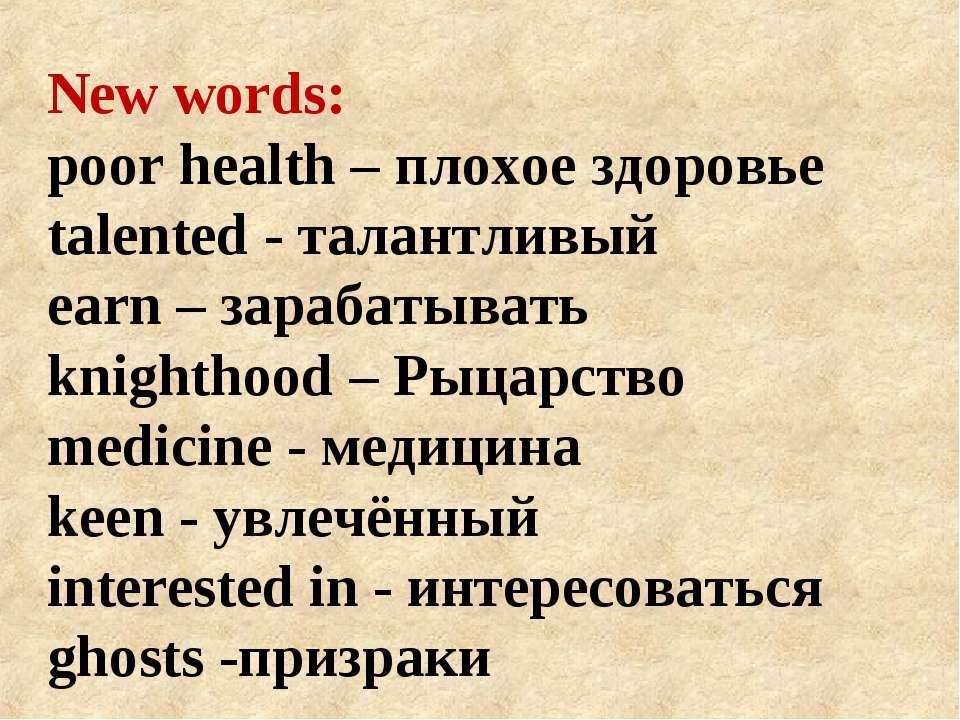 New words: poor health – плохое здоровье talented - талантливый earn – зараба...
