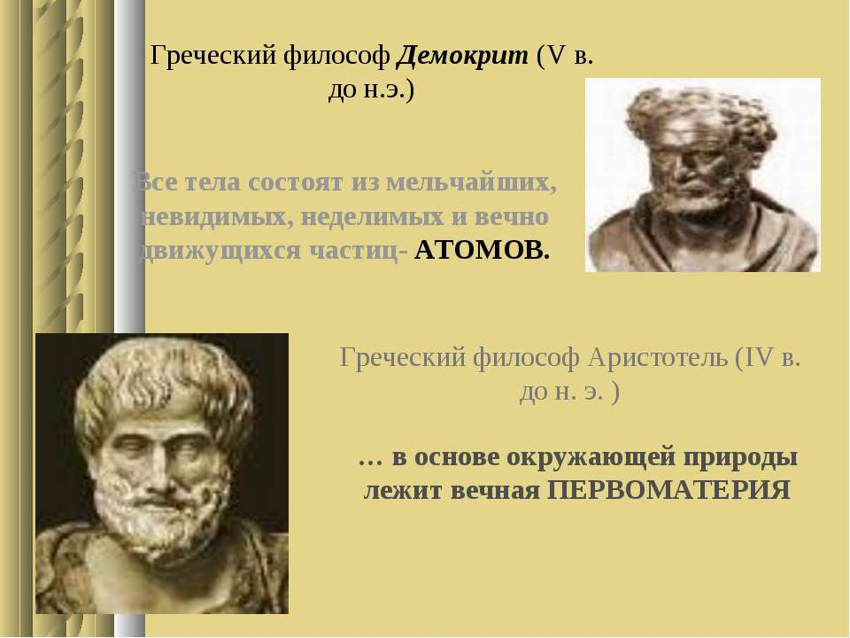 Греческий философ Демокрит (V в. до н.э.) Все тела состоят из мельчайших, нев...