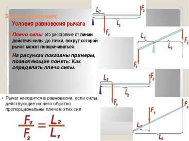 Законы сохранения: Условия равновесия рычага Плечо силы это расстояние от ли...