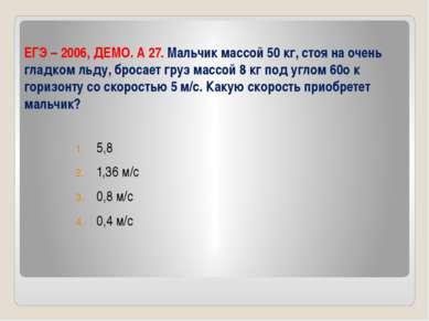 ЕГЭ – 2006, ДЕМО. А 27. Мальчик массой 50кг, стоя на очень гладком льду, бро...