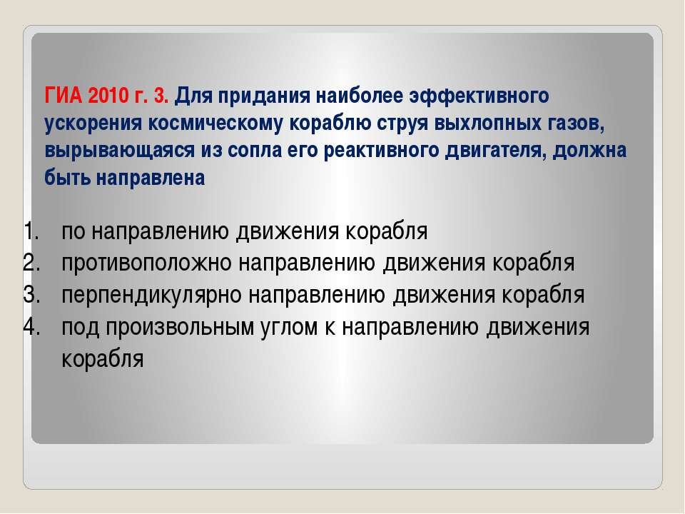 ГИА 2010 г. 3. Для придания наиболее эффективного ускорения космическому кора...