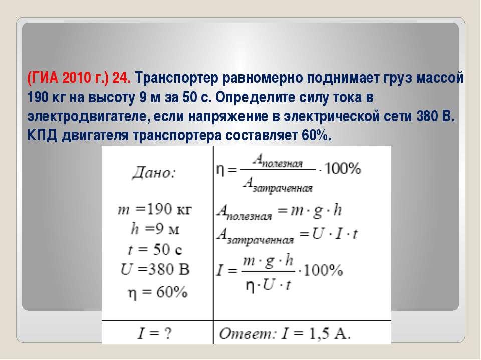 (ГИА 2010 г.) 24. Транспортер равномерно поднимает груз массой 190 кг на высо...